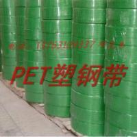 供应塑钢带 打包带 PP打包带等包装材料厂家直销