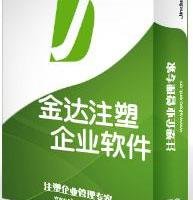 注塑行业专用ERP管理软件