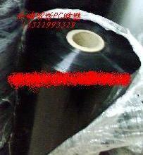 供应黑色防火PCfr700