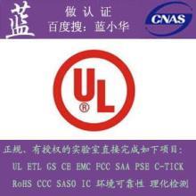 供应UL对产品要求需采购UL认证零部件关键部件都要有认证