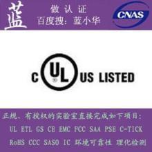 供应公司产品要做UL认证先要找好有UL黄卡号安规电气零部件