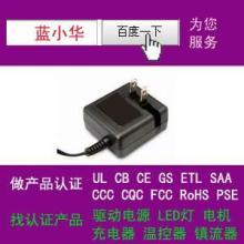 供应电源适配器EMC检测、杭州EMC检测、服务好的认证机构图片