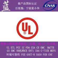 供应UL报备型号报备UL外观费用报备CUL认证零部件价格
