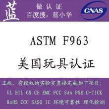 供应美国玩具认证代理ASTMF963标准授权认可资质国内实验室批发