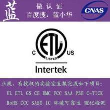 供应做ETL前期准备事情寻找到过ETL认证或UL电气零部件厂家