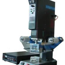 供应塑胶玩具焊接机