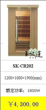 供应玉施莲频谱SK-CR系列图片