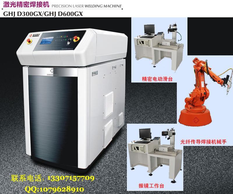 供应金属元器件激光焊接机_激光焊接设备_武汉光纤激光焊接机