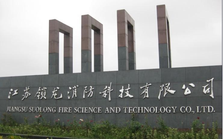 江苏锁龙消防科技有限公司
