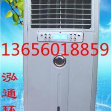供应家用水冷空调扇批发