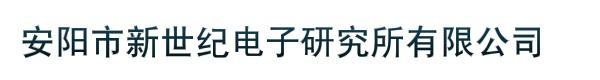 安阳市新世纪电子研究所有限公司