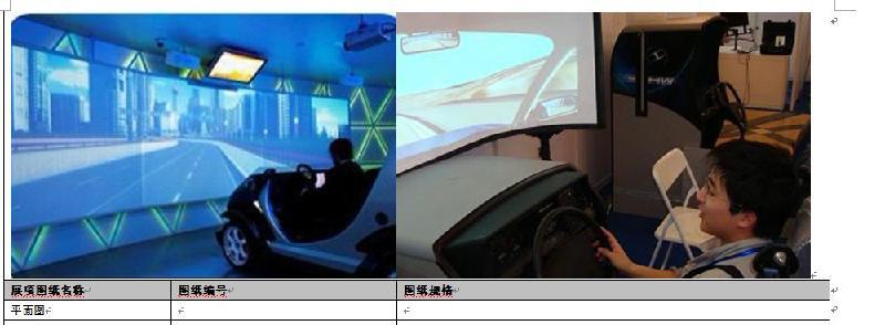 供应虚拟驾驶低碳单车漫游互动游戏幻影成像3D制作