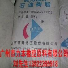 供应深圳C9树脂报价,深圳C9树脂价格,深圳C9树脂批发,