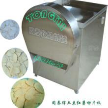 供应自动薯片机,切土豆片机器