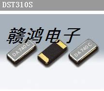 供应DST310S石英晶体