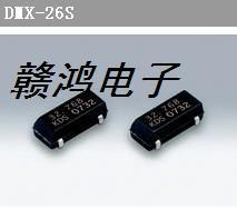 供应DMX-26S石英晶振