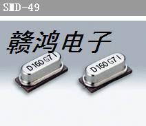 供应SMD-49石英晶振