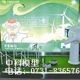 供应风力发电展示模型