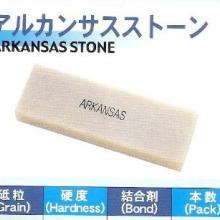 供应ARKANSAS天然油石