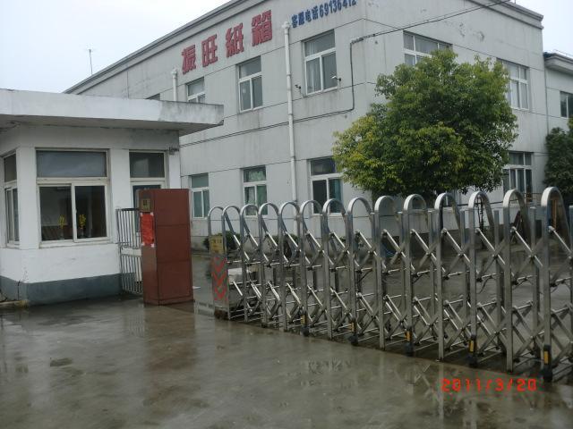 上海振佳纸业有限公司 上海振旺纸箱厂