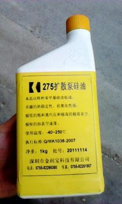 供应275扩散泵硅油