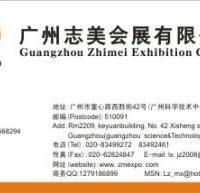 2014年越南国际汽摩及配件展