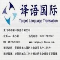 厦门求职简历/自荐信翻译