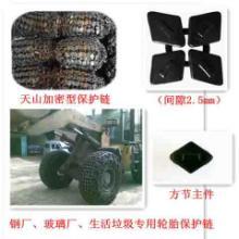 供应钢厂专用轮胎防割链/装载机保护链配件批发