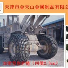 供应30加密型保护链/铲车轮胎防滑链批发