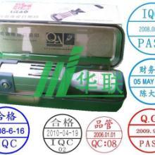 供应订制日期QC印章,日期可调印,可调日期章批发