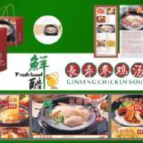 供应北京餐饮标志设计菜谱制作
