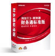 供应东莞财务软件破解版用友T3图片