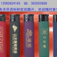 河北礼品广告打火机印字 一次性打火机批发 广告促销打火机图片