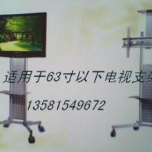 供应液晶电视移动支架适合各场所专用液晶电视壁挂架批发