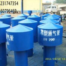 供应Z-200罩型通气帽,Z-300罩型通气帽Z200罩型通气帽图片