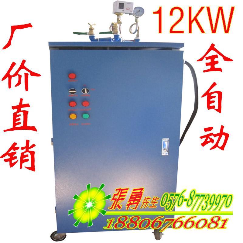 电加热蒸汽发生器图片 电加热蒸汽发生器样板