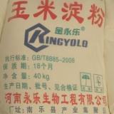 供应品牌玉米淀粉