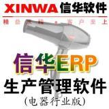 供应电器厂ERP工厂管理软件