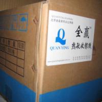 供应北京收银纸厂家(全赢纸业),收银纸规格齐全,收银纸57*50工厂直销