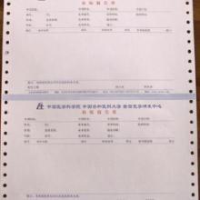 供应电脑表格印刷,电脑表格单据印刷,无碳电脑打印纸,241打印纸印刷,电脑打印纸定制