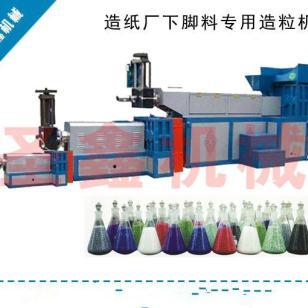 纸厂下脚料颗粒机械图片