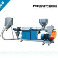 曲阜塑料热切式造粒机械设备