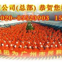 可靠信赖的公司020-85523903广州大众搬家公司正规大众搬 图片 效果图