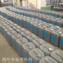 供应水处理药剂中央空调循环水处理药剂冷却水系统水处理药剂