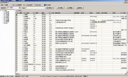 供应北京小巧名片王 名片管理软件  名片管理 名片资料管理软件