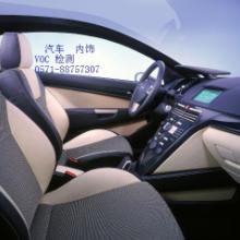 供应汽车内空气VOC测试图片