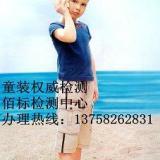 儿童服装检验测试流程