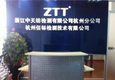 杭州佰标检测技术有限公司简介