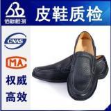 供应皮鞋真皮鉴定