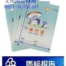供应文化用品簿册检测QB/T1438-2007